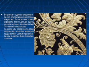Вышивка – один из старинных видов декоративно-прикладного искусства. Из века