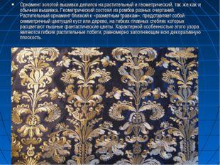Орнамент золотой вышивки делился на растительный и геометрический, так же как