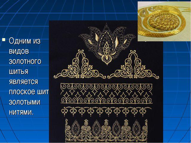 Одним из видов золотного шитья является плоское шитье золотыми нитями.