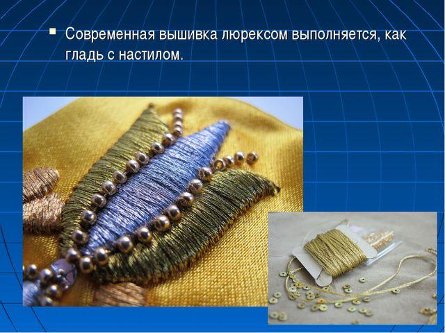 Современная вышивка люрексом выполняется, как гладь с настилом.