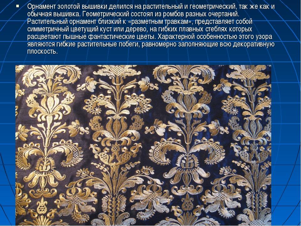 Орнамент золотой вышивки делился на растительный и геометрический, так же как...