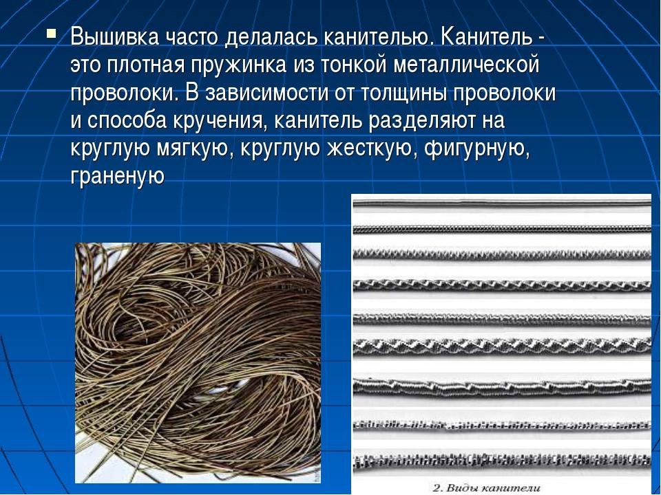 Вышивка часто делалась канителью. Канитель - это плотная пружинка из тонкой м...