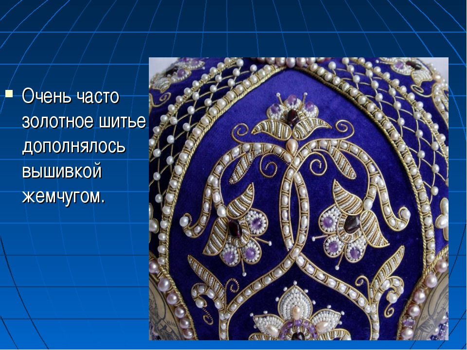 Очень часто золотное шитье дополнялось вышивкой жемчугом.