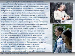 День за днем, час за часом отравляет Печорин сознание бедного Грушницкого са