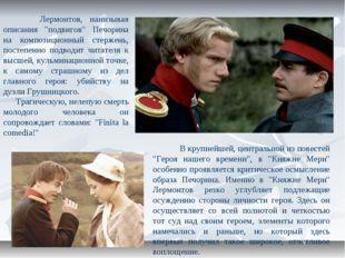 """Лермонтов, нанизывая описания """"подвигов"""" Печорина на композиционный стержень"""