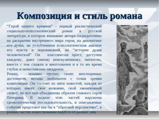 """Композиция и стиль романа """"Герой нашего времени"""" - первый реалистический соци"""