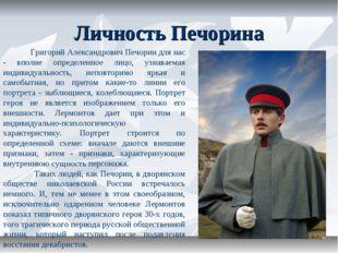 Личность Печорина Григорий Александрович Печорин для нас - вполне определенно