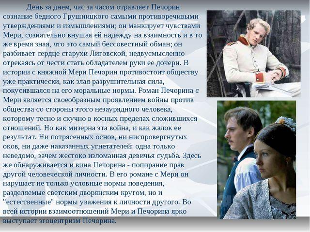 День за днем, час за часом отравляет Печорин сознание бедного Грушницкого са...