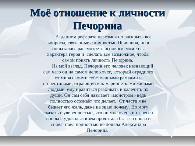 Моё отношение к личности Печорина В данном реферате невозможно раскрыть все в...