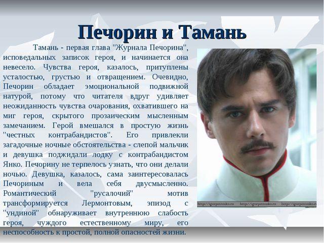 """Печорин и Тамань Тамань - первая глава """"Журнала Печорина"""", исповедальных запи..."""