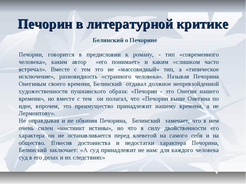 Печорин в литературной критике Печорин, говорится в предисловии к роману, - т...