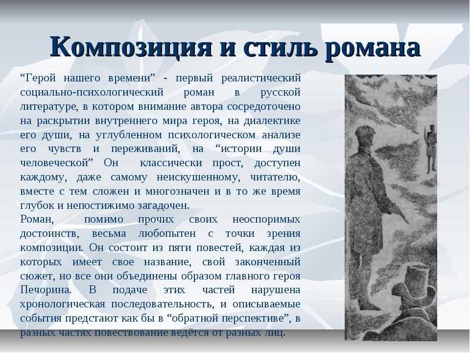 """Композиция и стиль романа """"Герой нашего времени"""" - первый реалистический соци..."""