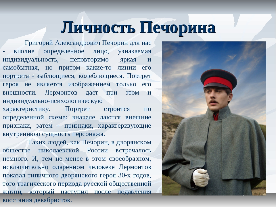 grigory pechorin the superfluous man essay How can the answer be improved.