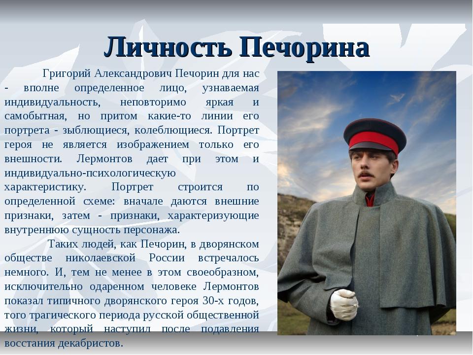 Личность Печорина Григорий Александрович Печорин для нас - вполне определенно...