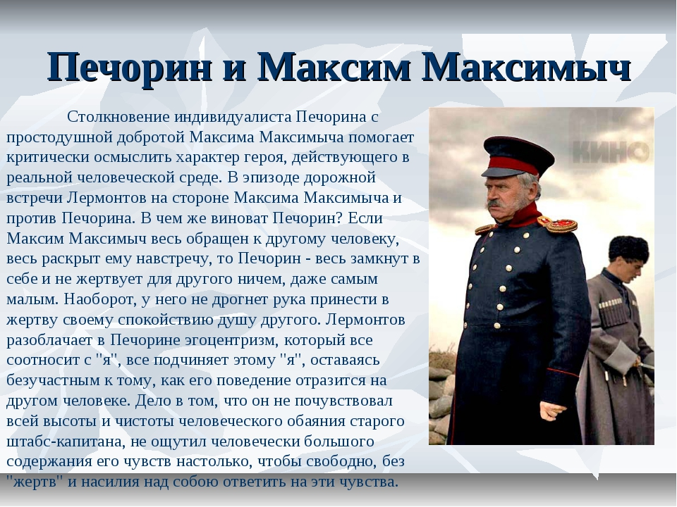 Печорин и Максим Максимыч Столкновение индивидуалиста Печорина с простодушной...
