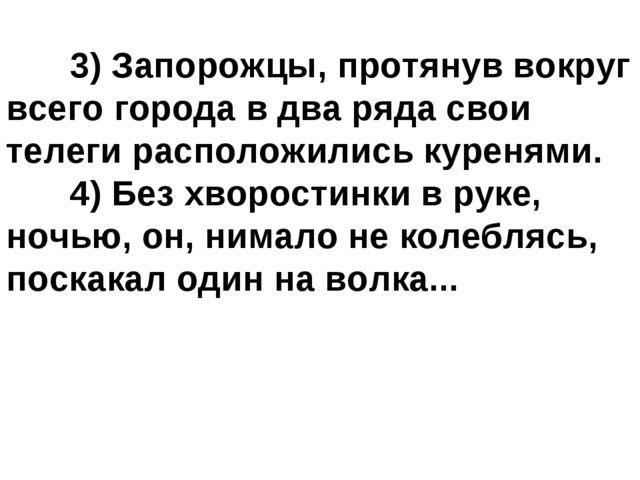 3) Запорожцы, протянув вокруг всего города в два ряда свои телеги расположил...