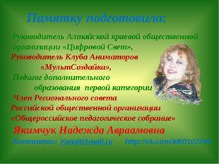 Памятку подготовила: Руководитель Алтайской краевой общественной организаци