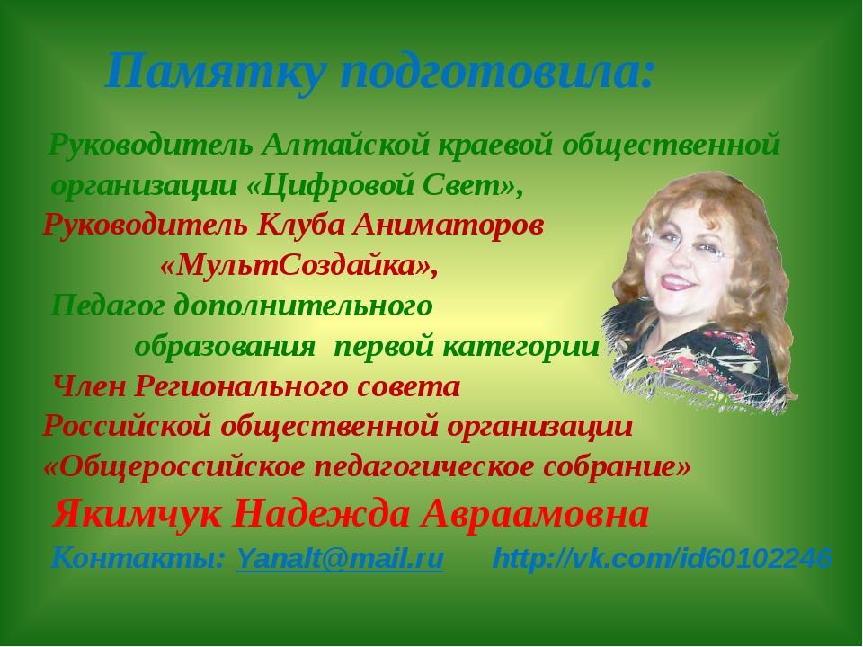 Памятку подготовила: Руководитель Алтайской краевой общественной организаци...