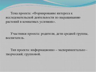 Тема проекта: «Формирование интереса к исследовательской деятельности по выр