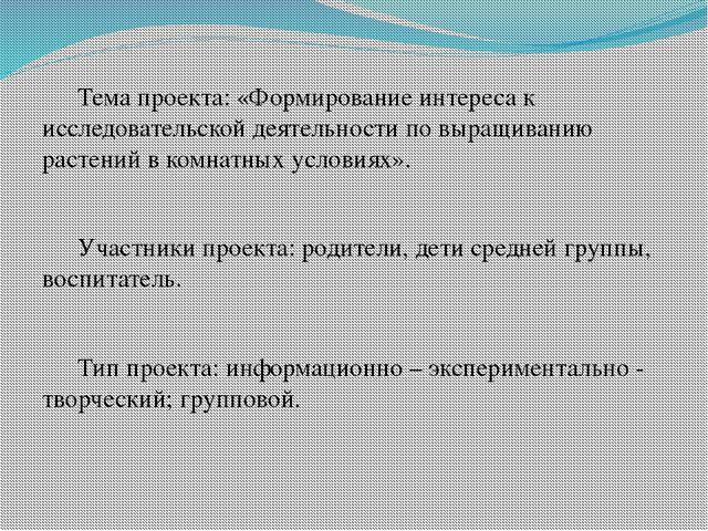 Тема проекта: «Формирование интереса к исследовательской деятельности по выр...