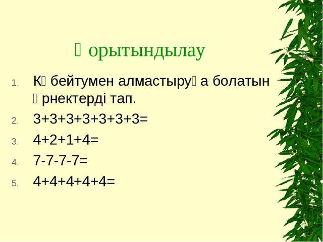 Қорытындылау Көбейтумен алмастыруға болатын өрнектерді тап. 3+3+3+3+3+3+3= 4+...