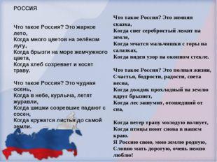 РОССИЯ Что такое Россия? Это жаркое лето, Когда много цветов на зелёном лугу,