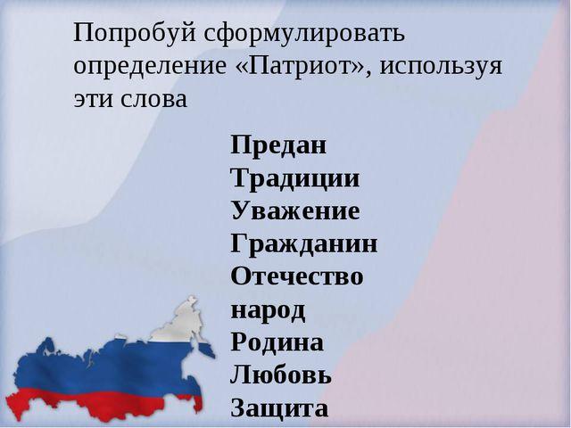 Предан Традиции Уважение Гражданин Отечество народ Родина Любовь Защита Попро...