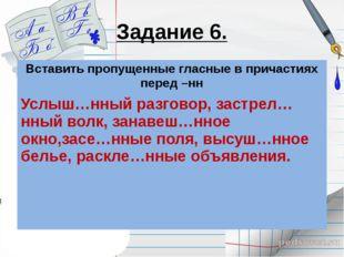Задание 6. Вставить пропущенные гласные в причастиях перед –нн Услыш…нный раз