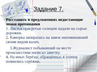 Задание 7. Расставить в предложениях недостающие знаки препинания 1. Листья п