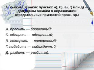 4. Укажите, в каких пунктах: а), б), в), г) или д) — допущены ошибки в образо