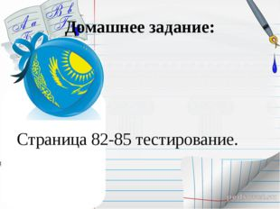 Домашнее задание: Страница 82-85 тестирование.