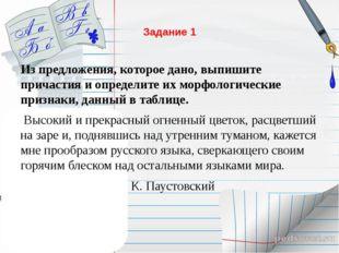 Задание 1 Из предложения, которое дано, выпишите причастия и определите их м
