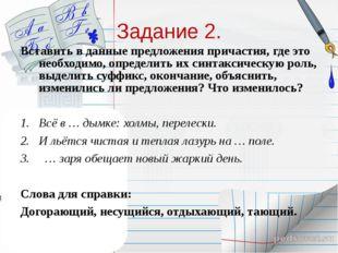 Задание 2. Вставить в данные предложения причастия, где это необходимо, опред
