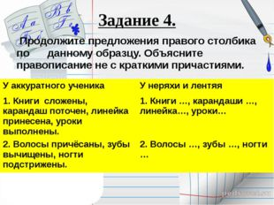 Задание 4. Продолжите предложения правого столбика по данному образцу. Объясн