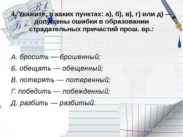 4. Укажите, в каких пунктах: а), б), в), г) или д) — допущены ошибки в образо...