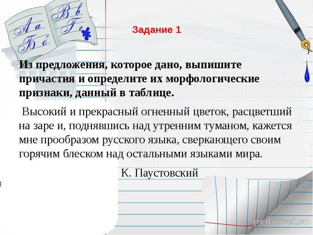 Задание 1 Из предложения, которое дано, выпишите причастия и определите их м...