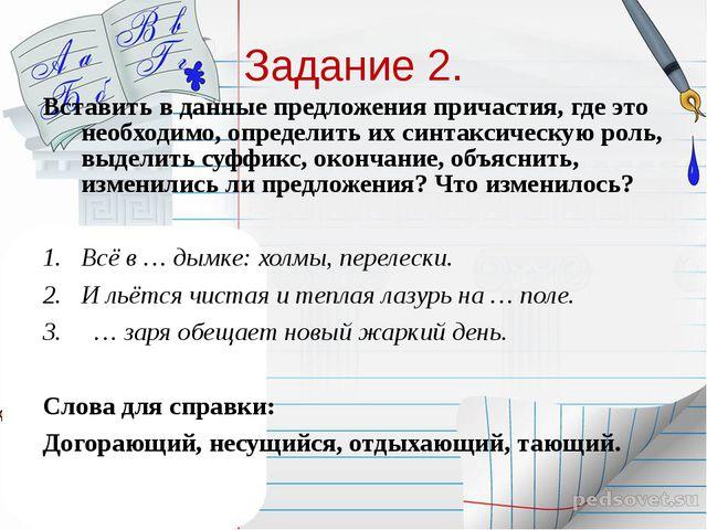 Задание 2. Вставить в данные предложения причастия, где это необходимо, опред...