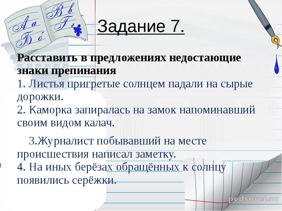 Задание 7. Расставить в предложениях недостающие знаки препинания 1. Листья п...