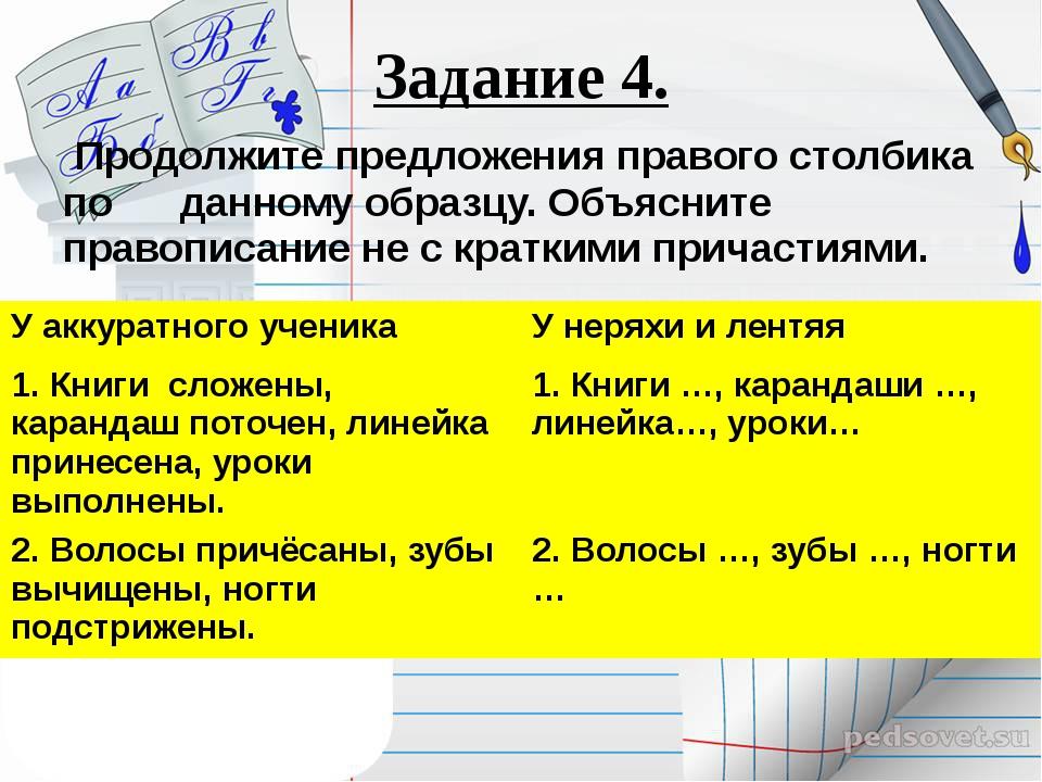 Задание 4. Продолжите предложения правого столбика по данному образцу. Объясн...
