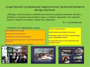 Существенной составляющей педагогических технологий являются методы обучения.