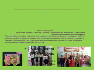 Метод проектов Метод, идущий от детских потребностей и интересов, стимулирую