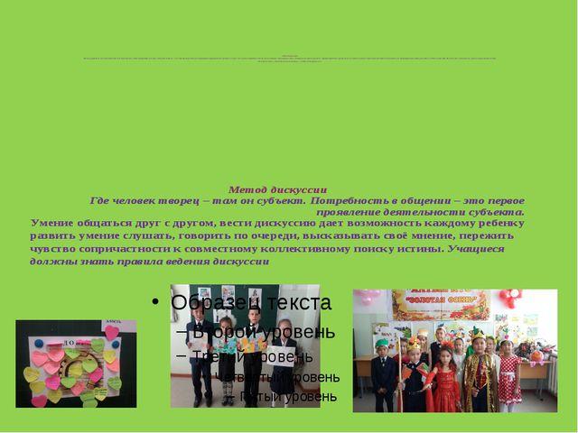 Метод проектов Метод, идущий от детских потребностей и интересов, стимулирую...