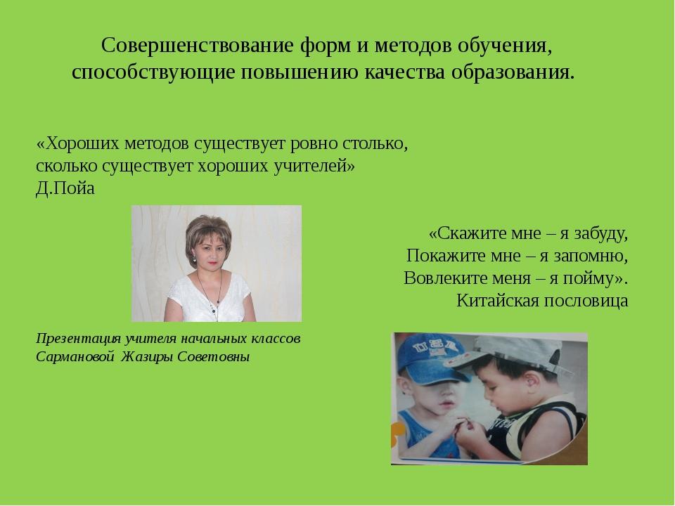 Совершенствование форм и методов обучения, способствующие повышению качества...