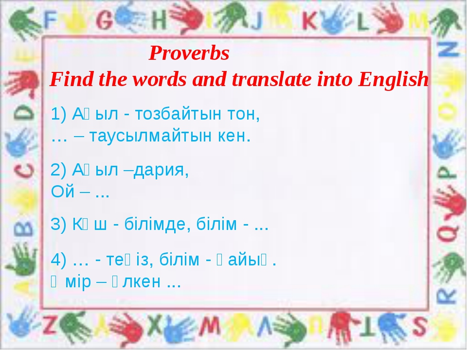 Proverbs Find the words and translate into English 1) Ақыл - тозбайтын тон...