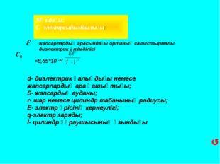 Мұндағы: С- электрсыйымдылығы; жапсарлардың арасындағы ортаның салыстырмалы д