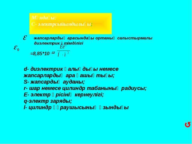 Мұндағы: С- электрсыйымдылығы; жапсарлардың арасындағы ортаның салыстырмалы д...