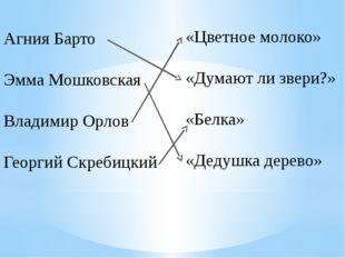 Агния Барто Эмма Мошковская Владимир Орлов Георгий Скребицкий «Цветное молок