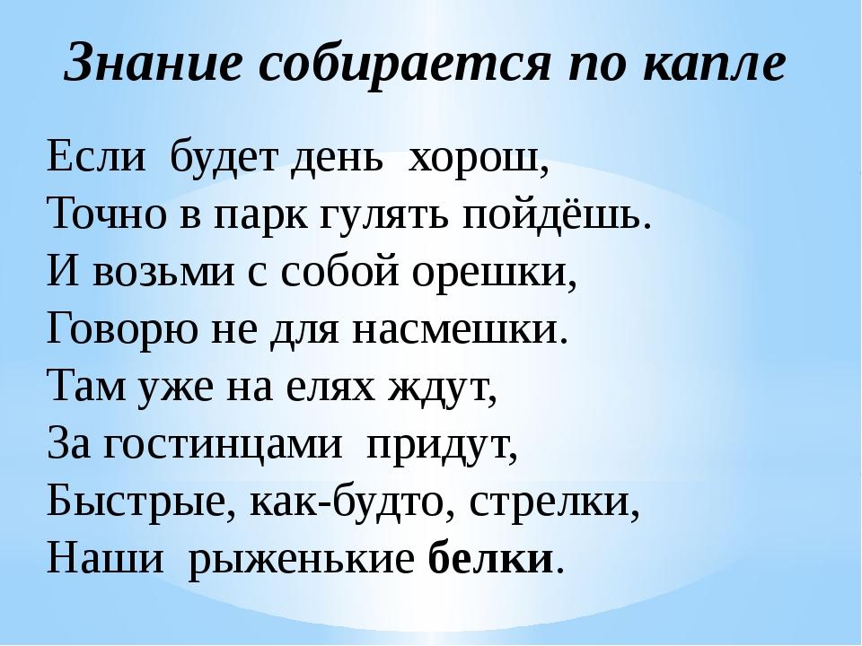 Знание собирается по капле Еслибудет деньхорош, Точно в парк гулять пойдё...