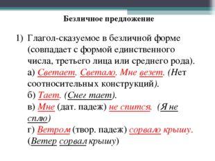 Безличное предложение Глагол-сказуемое в безличной форме (совпадает с формой
