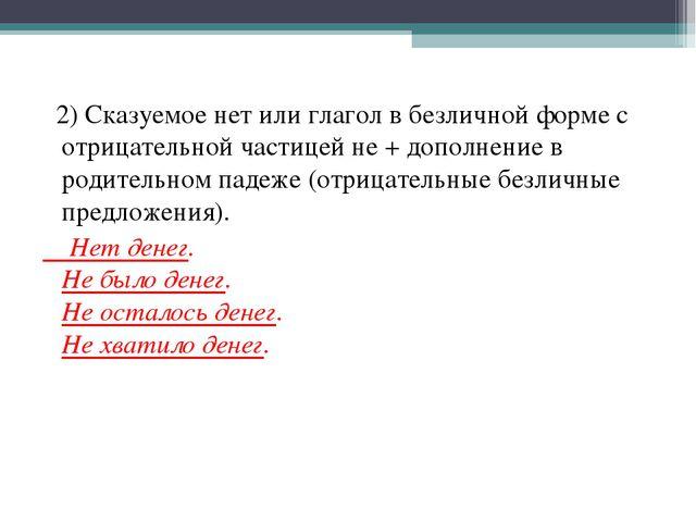 2) Сказуемое нет или глагол в безличной форме с отрицательной частицей не +...